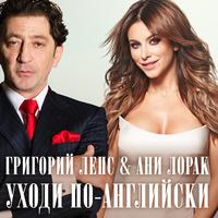 Уходи по-английски - Григорий Лепс